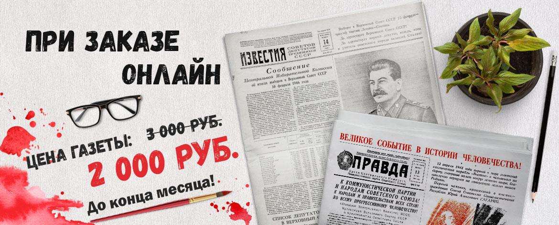 Скидка на газету 1000 рублей!