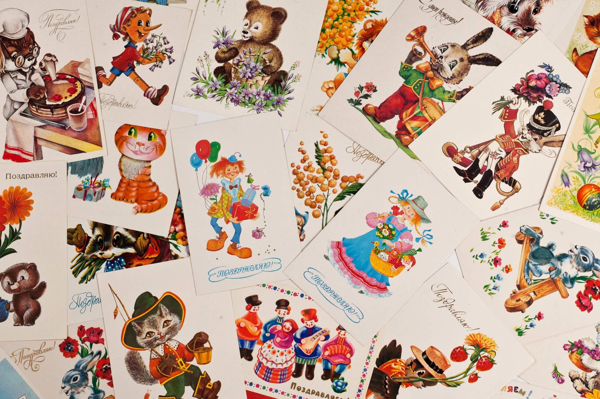 Старые поздравительные открытки